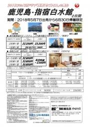 ハイピー鹿児島指宿温泉キャンペーン-001