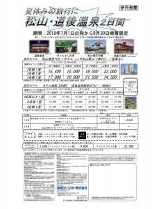 松山・道後温泉2日間【180701-0930】